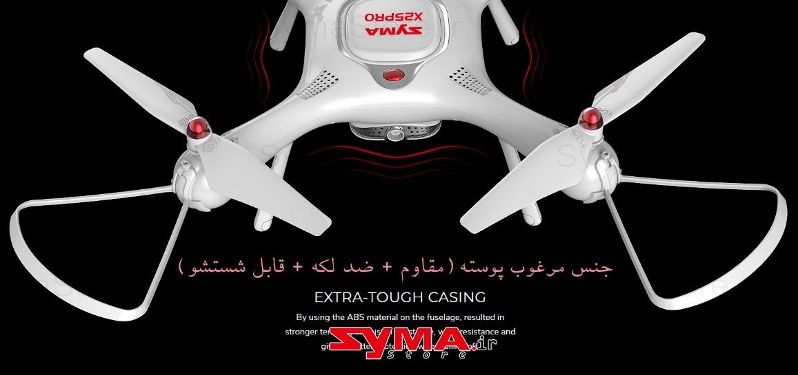 Syma X25Pro [SymaStore Iran Quadcopter] (14)