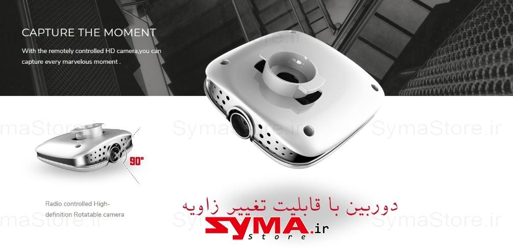 Syma X25Pro [SymaStore Iran Quadcopter] (4)