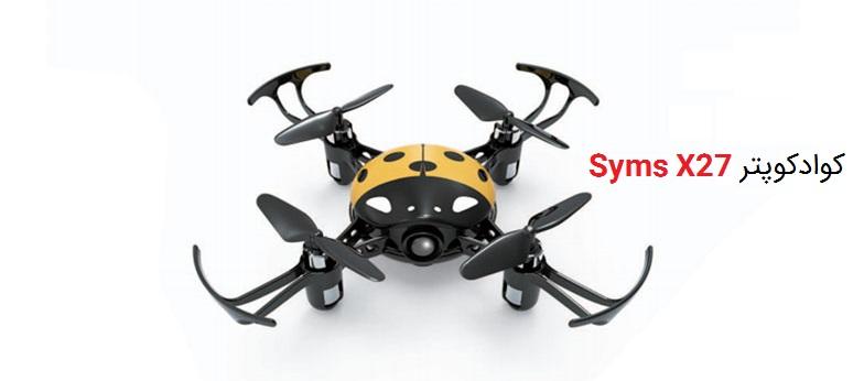 کوادکوپتر سایما مدل Syma X27 برای تازه کاران