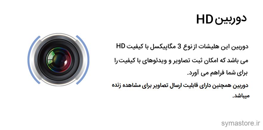 کوادکوپتر سایما مدل Syma X5HW