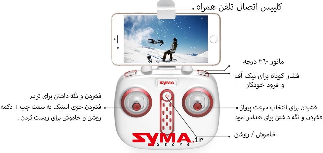 syma-X8SW-کوادروتور-پهپاد-پهباد-هلی-شات-1-1