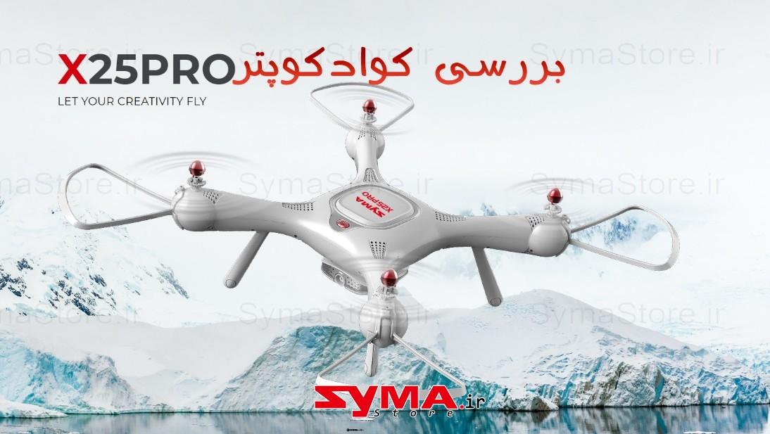 Syma X25Pro [SymaStore Iran Quadcopter] (1)