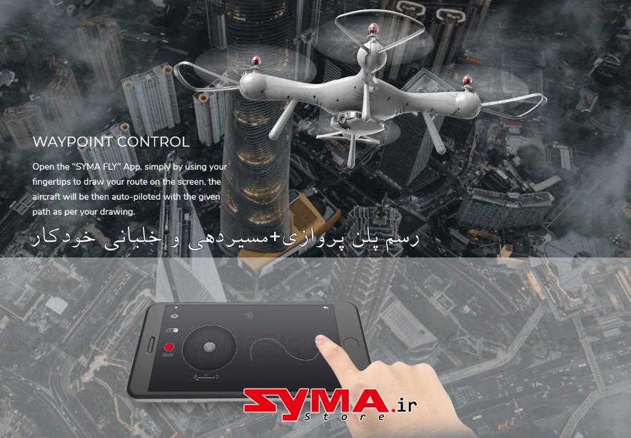 Syma X25Pro [SymaStore Iran Quadcopter] (10)