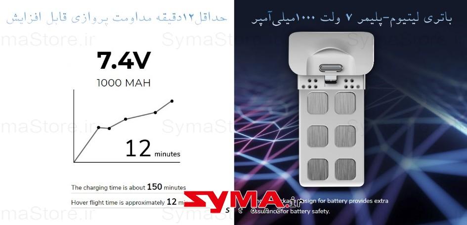 Syma X25Pro [SymaStore Iran Quadcopter] (16)