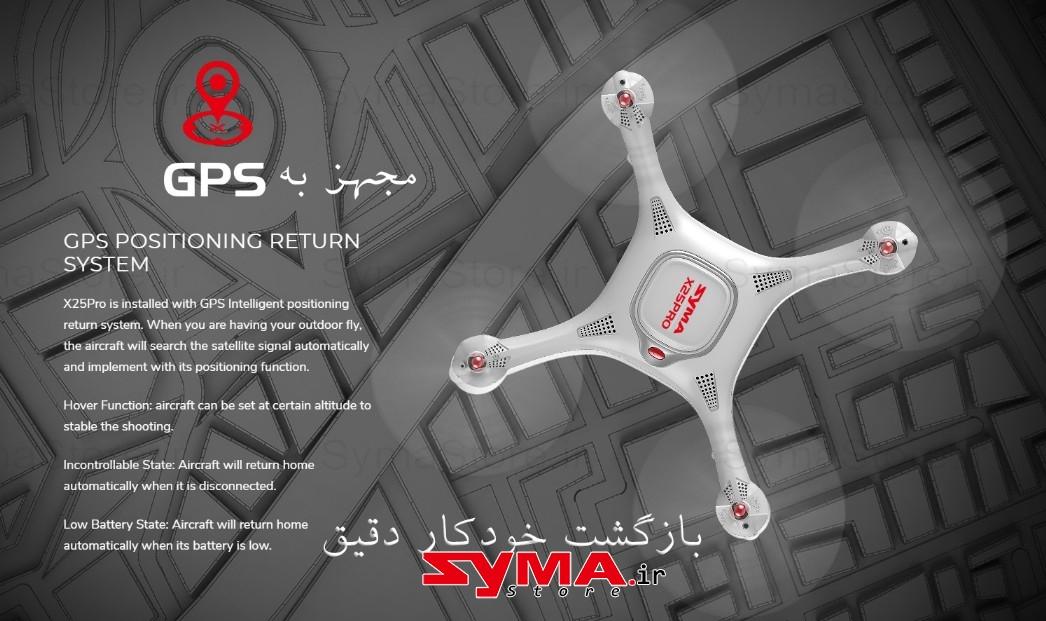 Syma X25Pro [SymaStore Iran Quadcopter] (2)