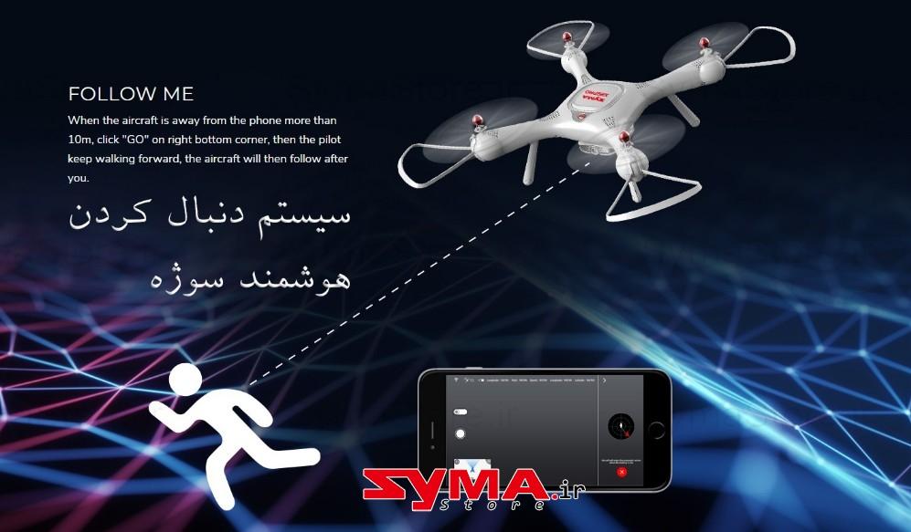 Syma X25Pro [SymaStore Iran Quadcopter] (7)