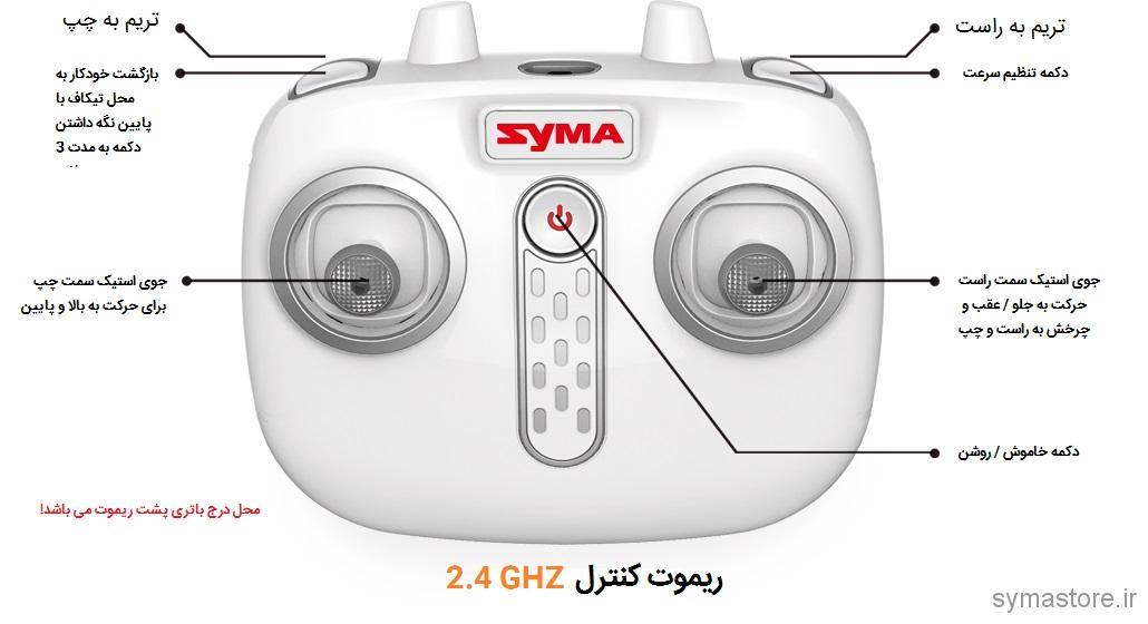 هلیکوپتر کنترلی سایما مدل Syma S107H