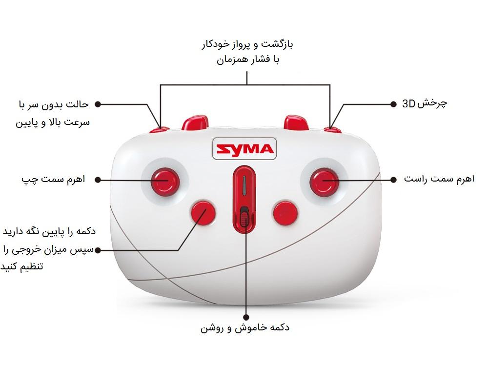 کوادکوپتر سایما مدل ایکس 20 - Syma X20 Pocket