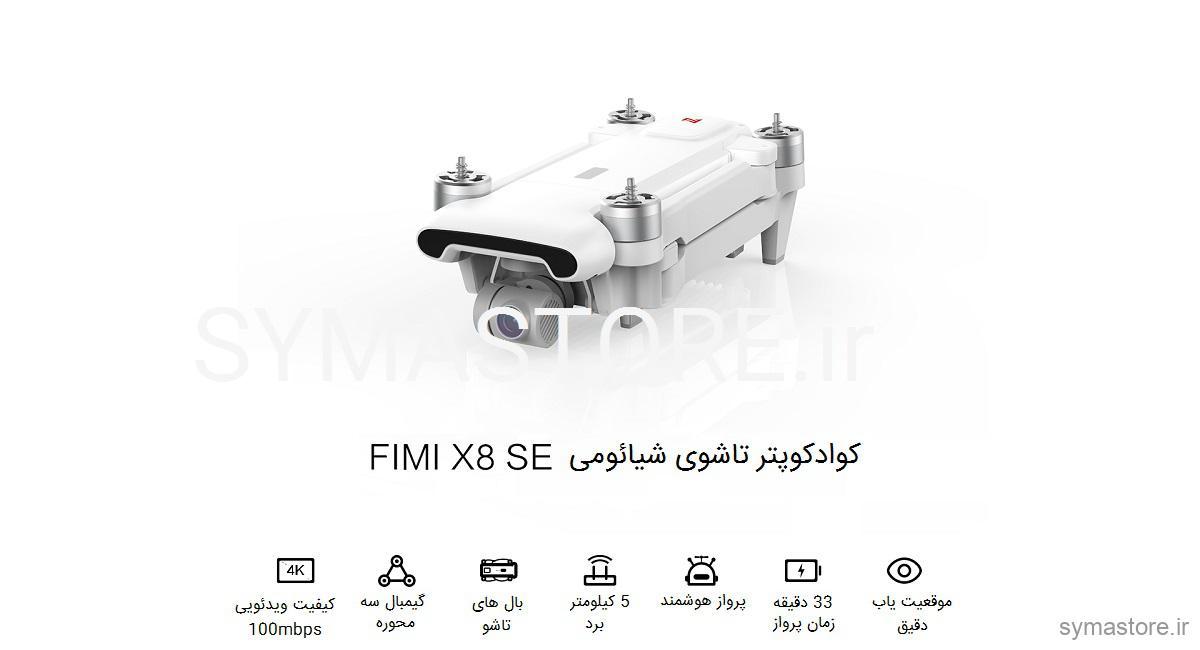 کوادکوپتر دوربین دار شیائومی مدل Xiaomi Fimi X8 se