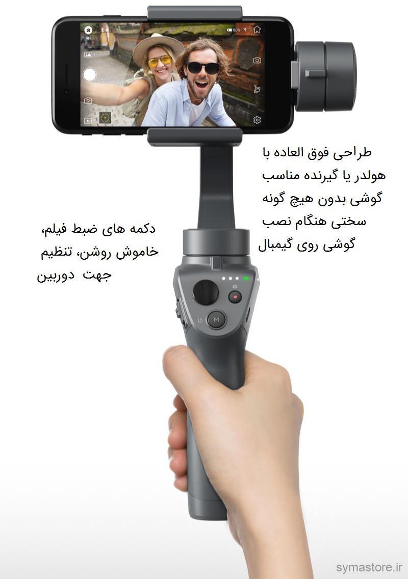 اوزمو موبایل DJI Osmo Mobile 2