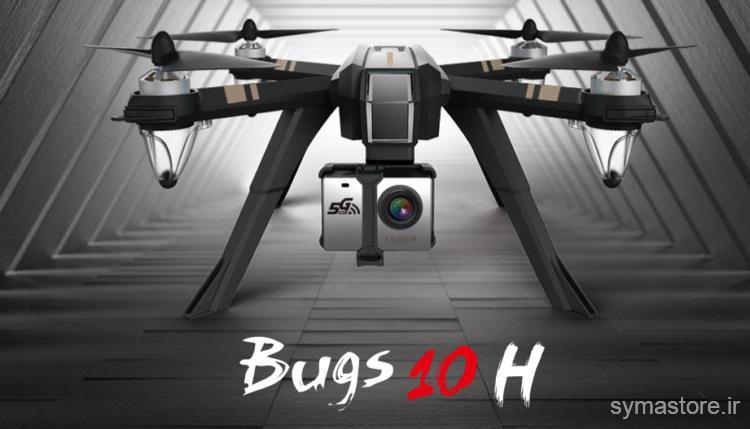 کوادکوپتر ام جی ایکس مدل MJX Bugs 10H