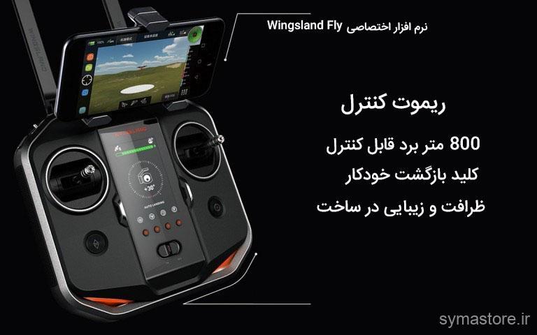 کوادکوپتر وینگزلند مدل Wingsland k6