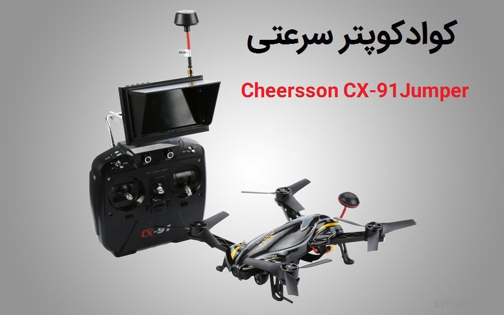 کوادکوپتر سرعتی Cheerson CX-91 Jumper