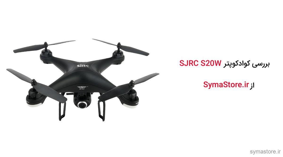 کوادکوپتر اس جی مدل SJRC S20W