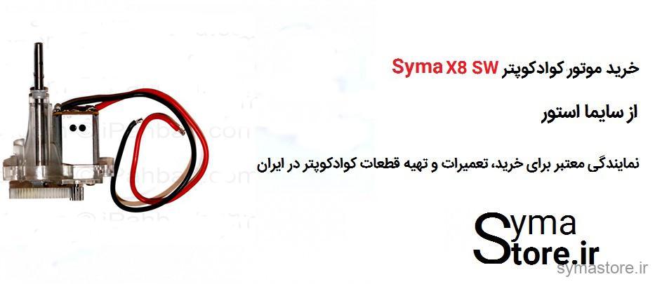 موتور کوادکوپتر سایما X25 Pro