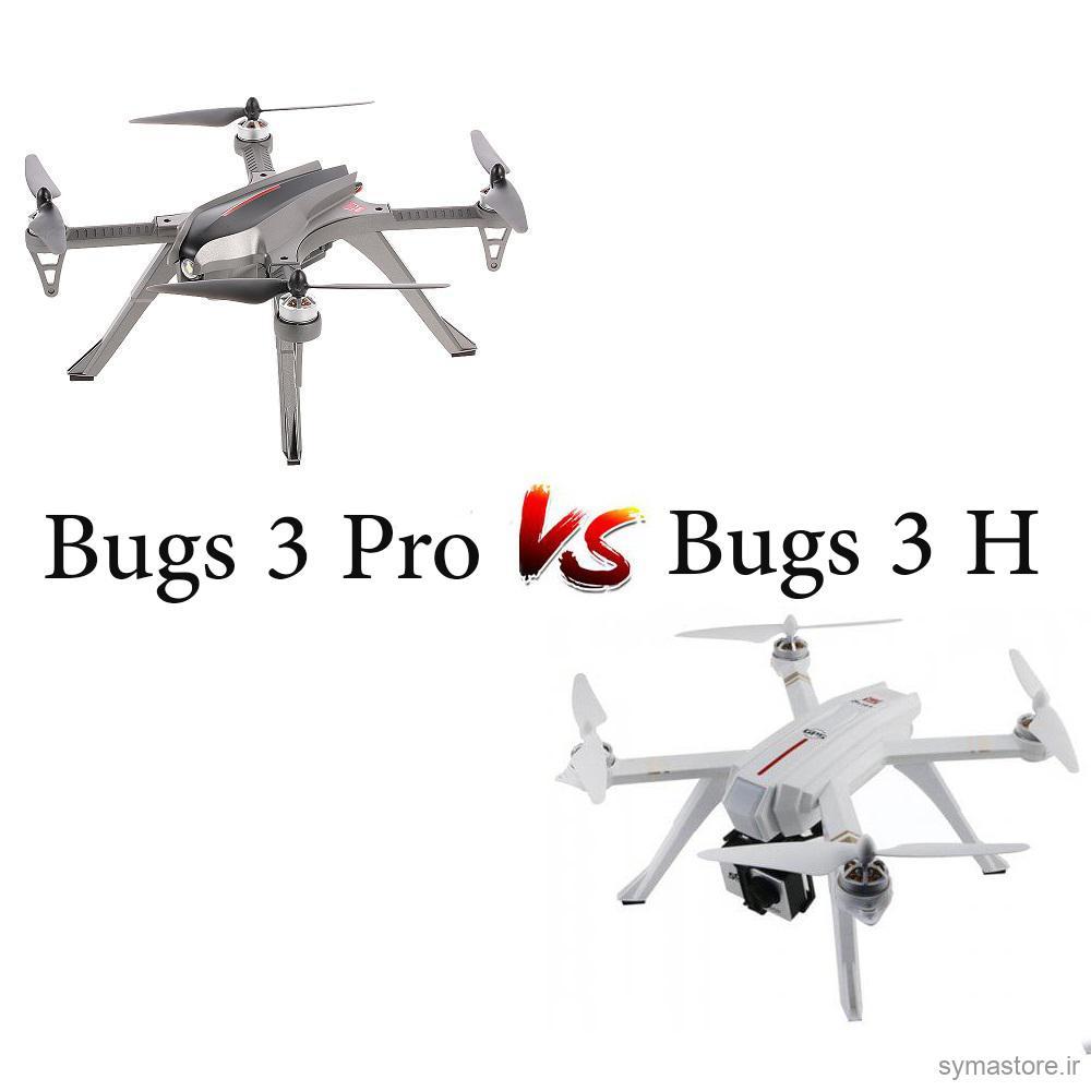 مقایسه کوادکوپتر Bugs 3 Pro و Bugs 3 H