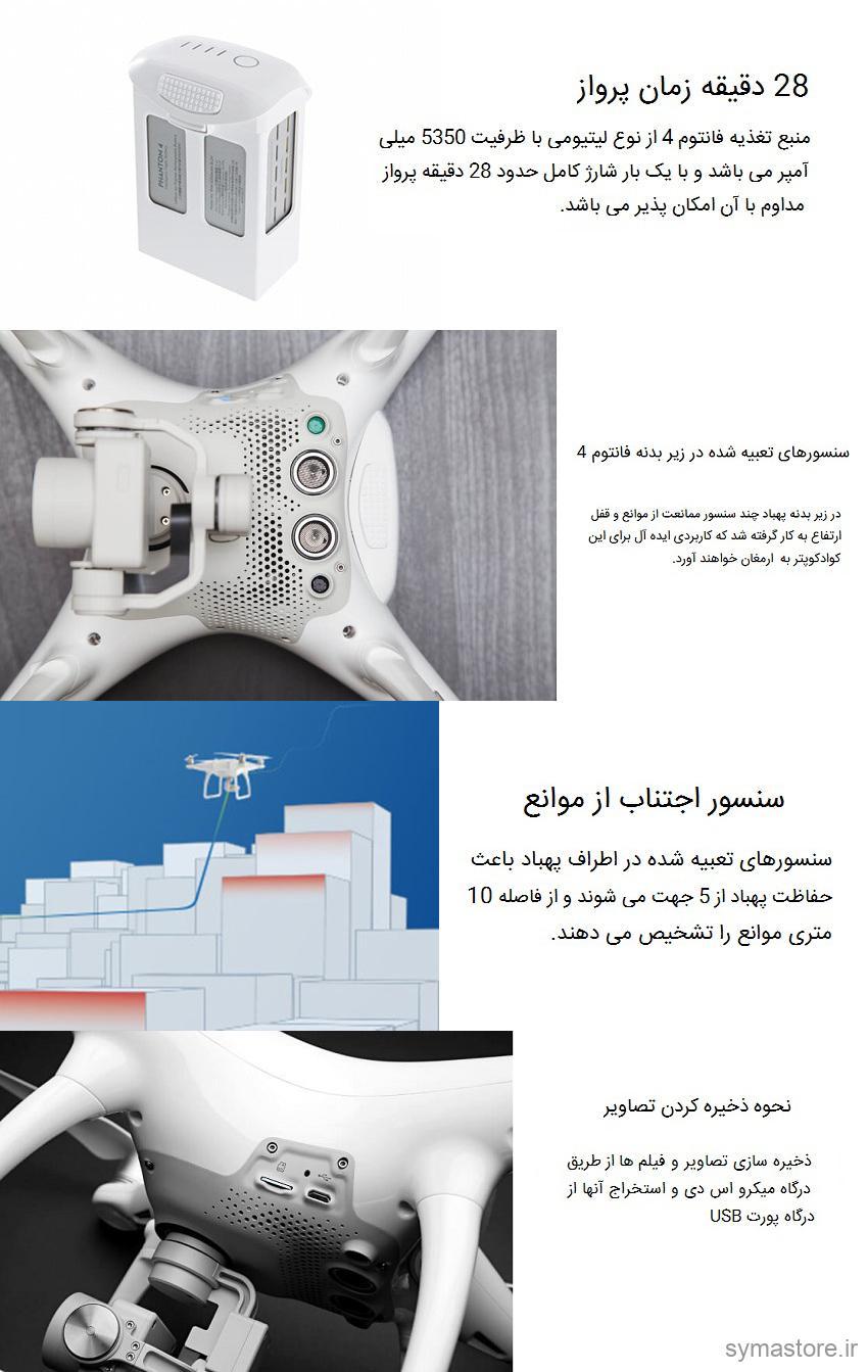قیمت و خرید کوادکوپتر Phantom 4 - مشخصات فانتوم 4