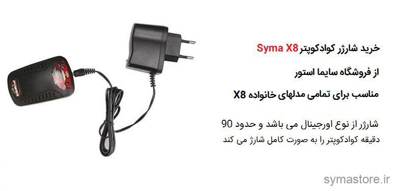 شارژر و بالانسر کوادکوپتر Syma X8