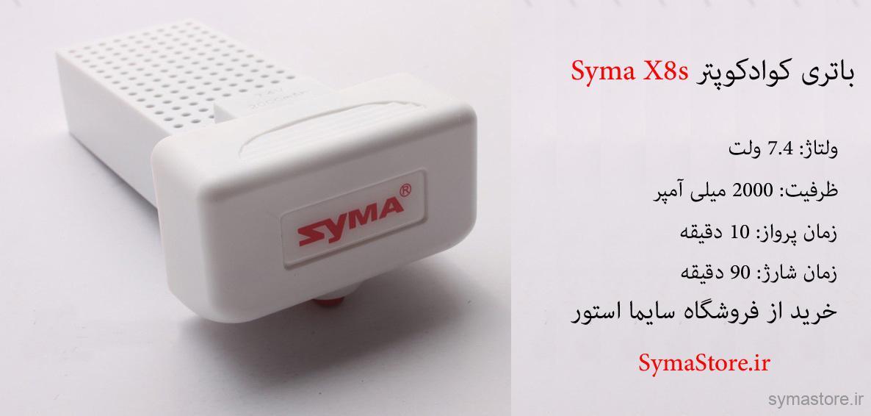 باتری کوادکوپتر Syma X8S