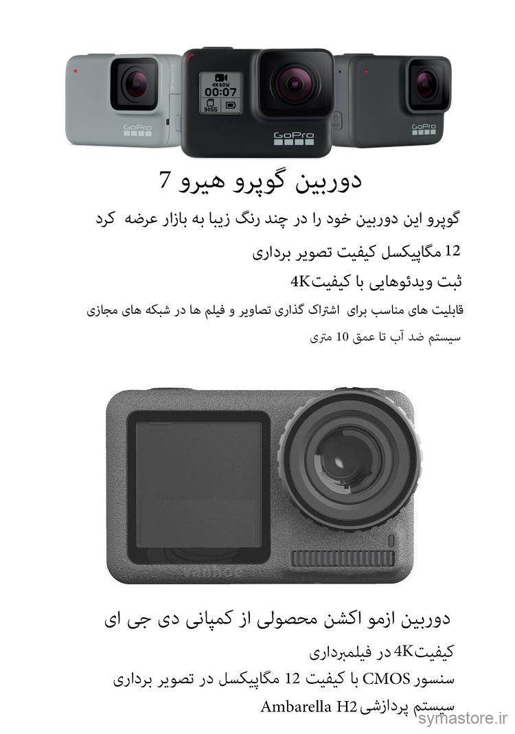 مقایسه دوربین ازمو اکشن و گوپرو هیرو 7