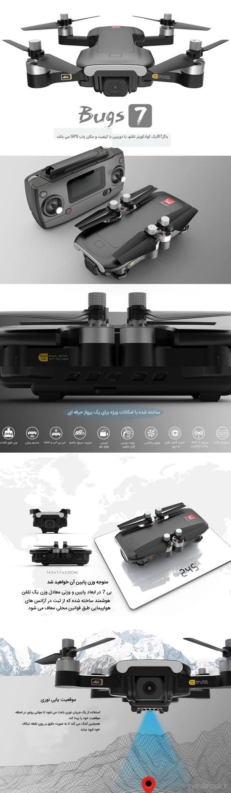 infographic-mjx-bugs-b7
