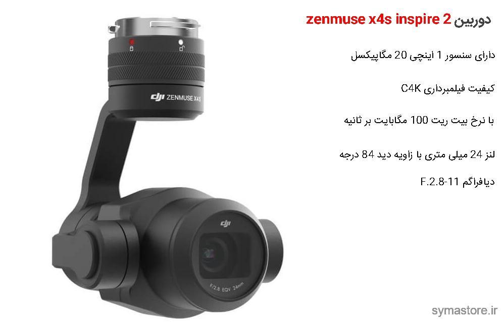 دوربین X4S اینسپایر 2