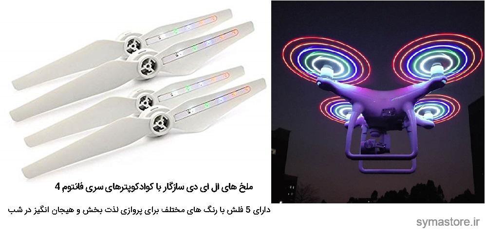 ملخ LED فانتوم ۴پرو ورژن 2