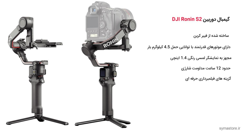 خرید گیمبال رونین اس 2 - مشخصات فنی و قیمت لرزشگیر دوربینی Ronin S2