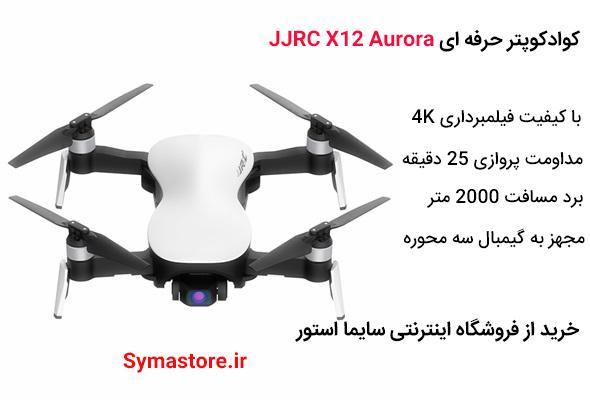 مشخصات فنی کوادکوپتر JJRC X12 Aurora - خرید هلی شات ایکس 12 آرورا