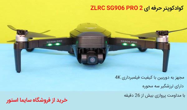 قیمت و خرید کوادکوپتر دوربین دار ZLRC SG906 PRO 2 از سایما استور