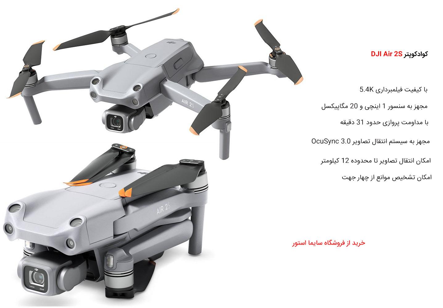 قیمت و مشخصات مویک ایر 2 اس - خرید کوادکوپتر DJI Air 2S از سایما استور