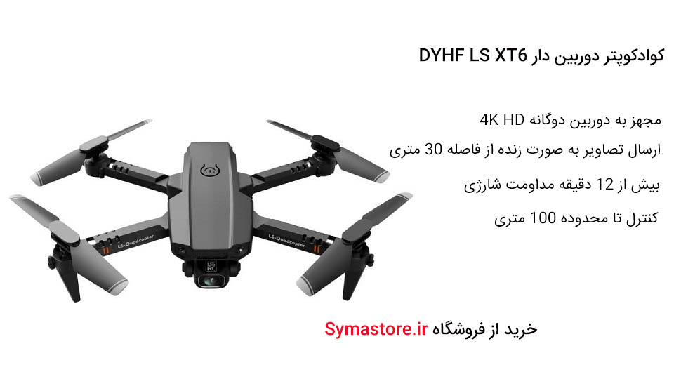 قیمت و خرید کوادکوپتر DYHF LS XT6 4K از سایما استور مرکز خرید انواع کوادکوپتر در ایران